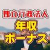 【最新】日本高速道路保有・債務返済機構の年収はいくら?給料、ボーナス、採用初任給をまとめました!