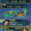武将風雲録◇戦国の動乱 三好編 その十九 〜備前解放戦〜