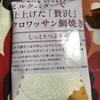 果香音(CACAO) ミルクバターで仕上げた「贅沢」 クロワッサン鯛焼き しっとりつぶあんだよ