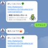 福岡市在住者必見!!福岡市LINE公式アカウントのゴミ分別検索機能がすごい!