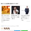 【スマホ下】オーバーレイ広告を外して複合メニューバーを導入!!
