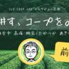ILO COOP 100 インタビュー企画「耕す、コープを。」:第3回 全国農業協同組合中央会(JA全中) 高塚 明宏さん(1/2)