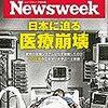 Newsweek (ニューズウィーク日本版) 2020年04月28日号 コロナ危機後の世界経済/無関心が招いた中国のWHO支配