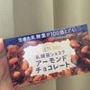 乳酸菌ショコラのアーモンドチョコレートを実食