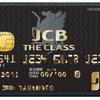 「JCB THE CLASS」の実力