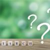 SEOライティングで必要?「検索の意図」とは何かについて