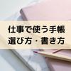 仕事で使う手帳の選び方・書き方をタイプ別に紹介!使う目的を決める