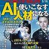 """週刊東洋経済 2020年05月16日号 AIを使いこなす人材になる/韓国・台湾の舞台裏 「コロナ制圧戦」で善戦/「ジャンプ」の勝算 """"無料""""を武器に世界へ"""