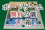 【ボードゲーム】開封の儀【12箱!】