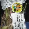 島野菜#01 島らっきょう