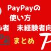 PayPay(ペイペイ)の使い方 初心者 未経験者向け 解説