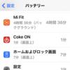 【Miスマートバンド5】連携しているiPhone 12 miniのバッテリー負荷が大きすぎる