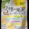 119日目 フルーツセゾン 3種の果実 コンポートグミ