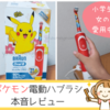 ポケモンの電動歯ブラシを口コミ!購入前の疑問も徹底レビューします