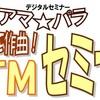【2/18開催!】アマ☆パラ DTM 30分セミナー開催!