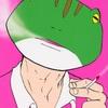 第17回  蛙のおっさん
