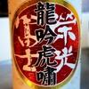 栄光富士 純米大吟醸 無濾過生原酒 龍吟虎嘯 タンクno.1