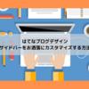 【ブログカスタマイズ】「はてなブログ」でサイドバーをお洒落にカスタマイズする方法を紹介