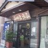 ごちそう!湯葉豆腐を初めて食べた*神戸 山口とうふ