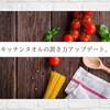 【セリア】キッチンタオルの置き方アップデート。