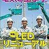 論説「日本の四大増税勢力の経済学」<連載84回>by田中秀臣in『電気と工事』