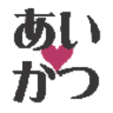 恋活・婚活の迷走事情/鎌田れい監修