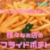 「何でこんなに味が違うの!?」様々なお店の【フライドポテト】備忘録