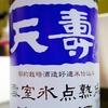 天寿 雪室氷点熟成 純米生酒