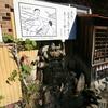 【別府市】別府温泉 紙屋温泉~掃除を行い女湯に浸かる!?共同浴場のお掃除プロジェクト