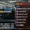 【MHXX】高火力ブレイヴ大剣ネセト装備一式【モンハンダブルクロス攻略】