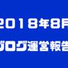 2018年8月【ブログ運営報告】