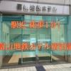 【宿泊記】富山駅隣接でアクセス抜群! 駅近で便利な富山地鉄ホテル宿泊記