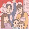 台湾人彼氏の家族と初めて過ごす旧正月マンガレポ (4) :彼父の実家にやって来た!