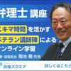 宅建士試験 合格への道!! ~業法編⑫~