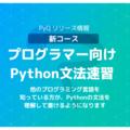 「プログラマー向けPython文法速習コース」リリースのお知らせ