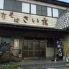 【オススメ5店】足利市・佐野市(栃木)にあるそばが人気のお店