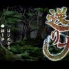 「送り犬」のヒットにつき、Switchで飯島多紀哉の新作2本が開発決定!