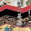 「奇想の系譜展 江戸絵画ミラクルワールド」(東京都美術館)に行きたい!