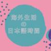 海外生活での日本語時間 |おうち時間ならぬ車時間活用法・・・