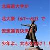 札幌近辺で仮想通貨をやってる人は北海道大学が主催する北大祭(6/1〜6/3)に行ってみよう!NANJも出現するってよ!『国産仮想通貨』
