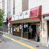【西早稲田】破壊的イノベーション の濃厚煮干しラーメンでしょう