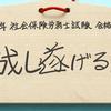 社労士試験☆カリスマの出題予想を比較(社労士24金沢先生&フォーサイト加藤先生)