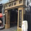 2014年上海遠征その3 :ほぼアメ横なオシャレ路地裏迷宮『田子坊』に行ってみる