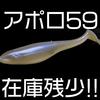【DRT】人気のシャッドテールワーム「APOLLO 59」通販在庫残り僅か!