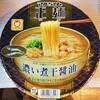 【カップラーメン食べ比べ】マルちゃん正麺濃い煮干し醤油の感想★3.5