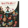 2-290   絵本〜なんでもぽい〜