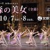 ☆ 牧阿佐美バレヱ団10月公演「眠れる森の美女」のご案内♪