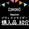 【2020】Amazonブラックフライデーで買ったものリスト|お得な商品