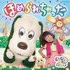 【CD】いないいないばあっ! CD 「ほめられちゃった」が2018年3月7日に発売!(「あっけらかんかん」「がんばれがんば!」も収録)