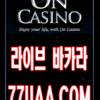 온카지노 77UAA.COM 라이브바카라